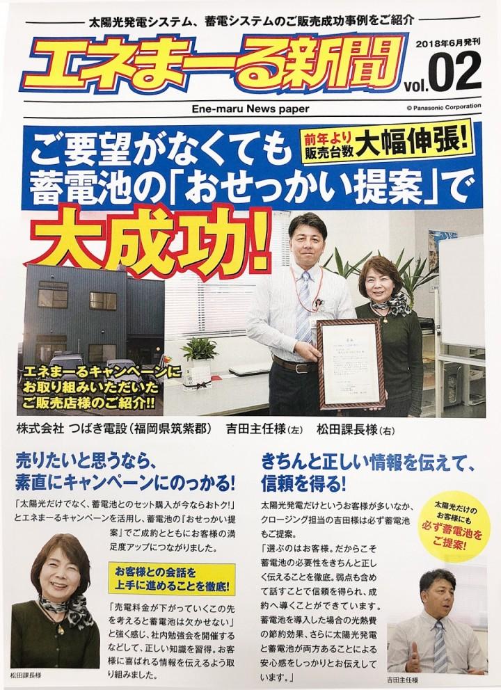 エネまーる新聞vol.02-弊社が紹介されました-